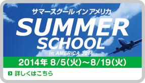 サマースクール in AMERICA 2014