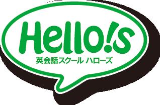 英会話スクール HELLO!S , 志門グループの英会話スクール ハローズ