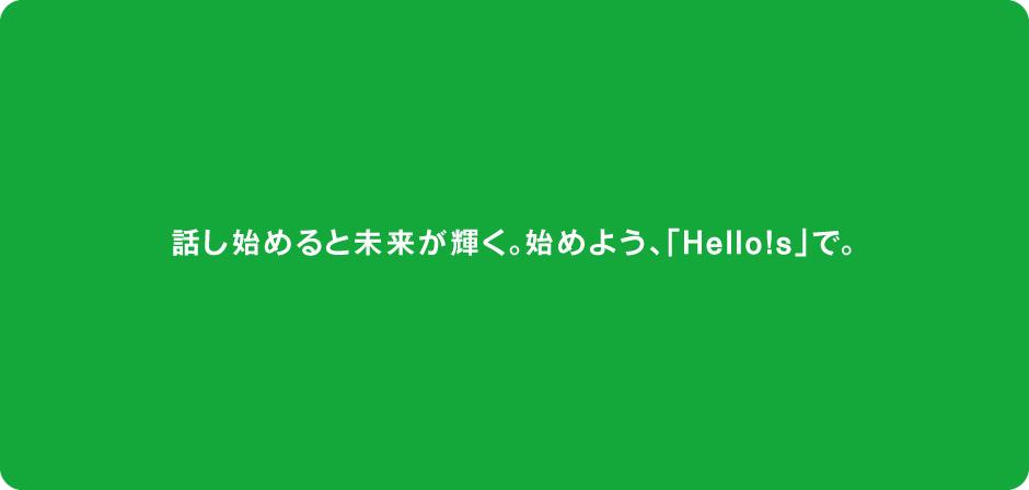 英会話スクール Hello!s ハローズ