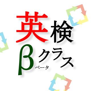 英検βクラス