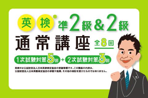 春の特別2講座申し込み受付中!