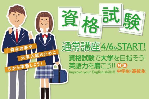 NEW英検®通常講座(高校1~2年生 対象)
