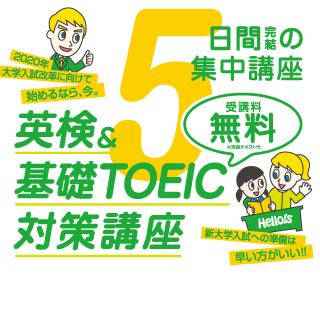 英検&基礎TOEIC対策講座