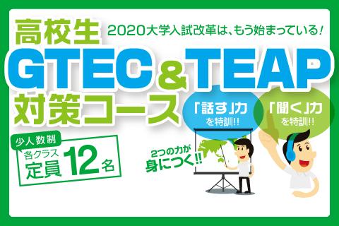 高校生 GTEC&TEAP対策コース