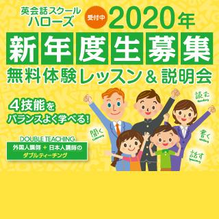 2020年 新年度生募集!