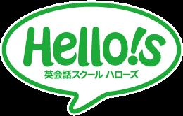 岐阜の英会話スクール Hello!s(ハローズ)