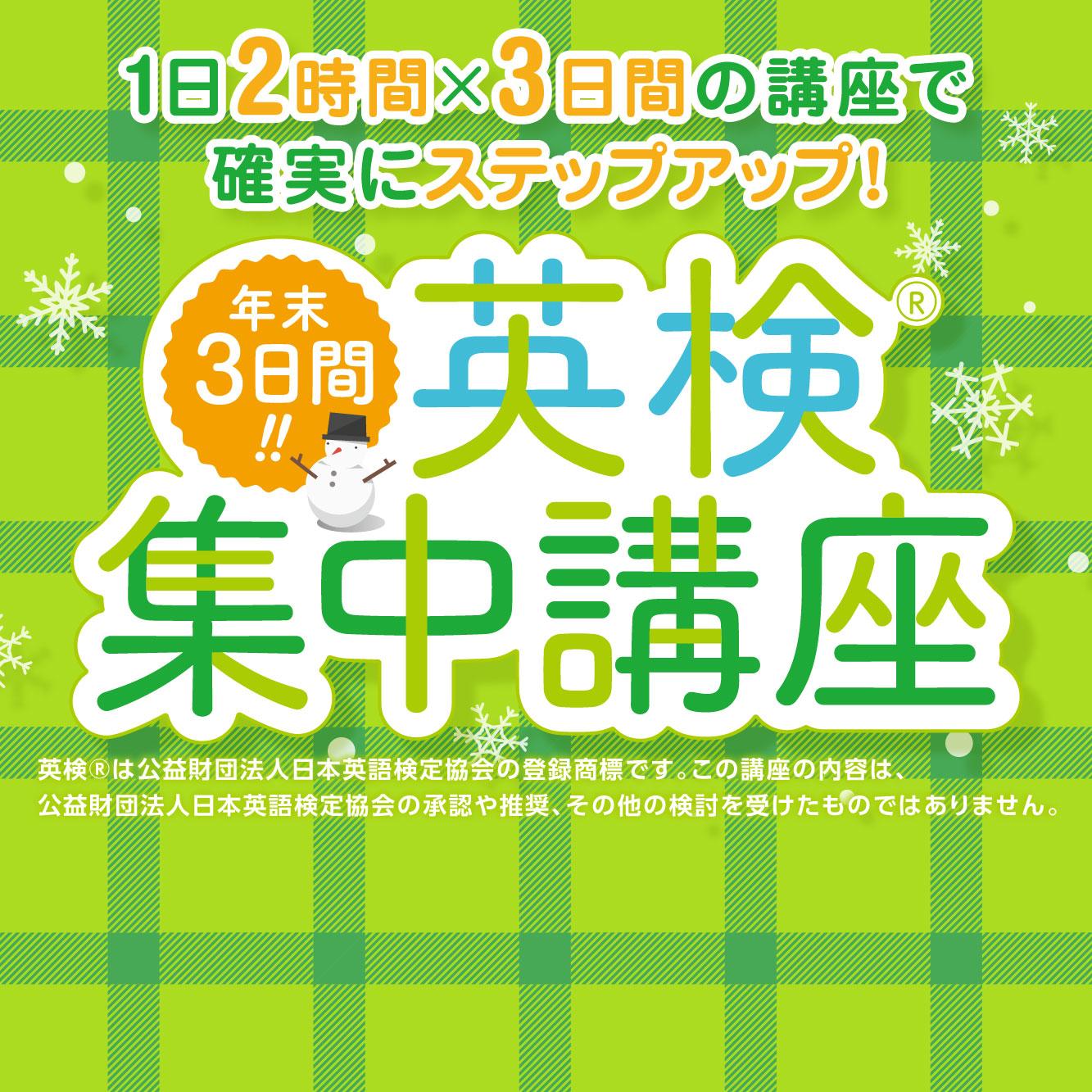 英検集中講座(小・中学生 対象)