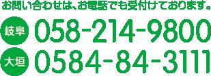 岐阜の英会話スクール Hello!s(ハローズ)へのお問い合わせ