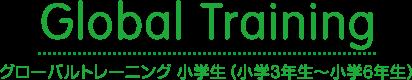 グローバルトレーニング 小学生(小学3年生〜小学6年生)