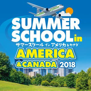 サマースクールインアメリカ&カナダ2018