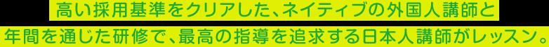 高い採用基準をクリアした、100%現地採用の外国人講師と年間を通じた研修で、最高の指導を追求する日本人講師がレッスン。