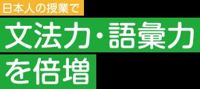 日本人の授業で文法力・語彙力を倍増