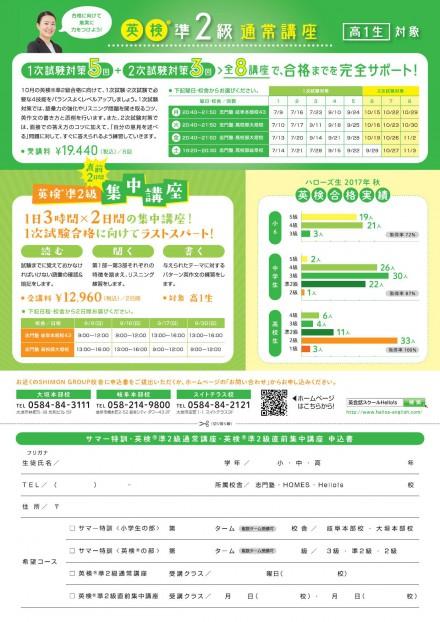 2018サマー特訓&英検講座_000002