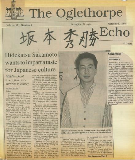 1994 Oglethorpe Echo2