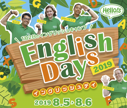 20190625_englishday copy