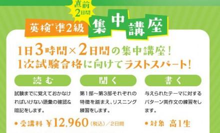 英検講座_000002
