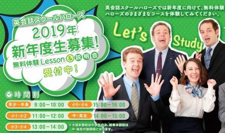 2019無料体験レッスン案内